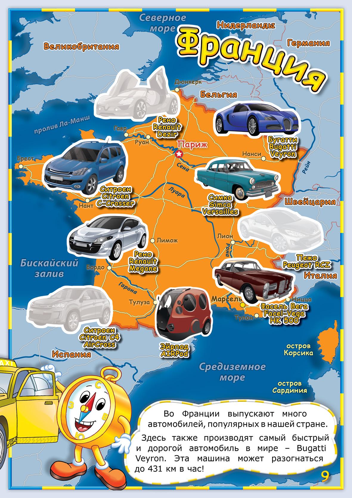 В каких странах производят автомобили?